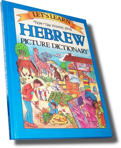 Let's Learn Hebrew Picture Dictionary (Hardback)