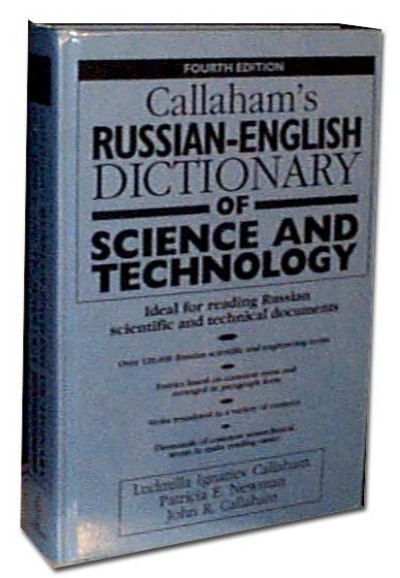 Russian-English Dictionary of Science and Technology (4th Edition)