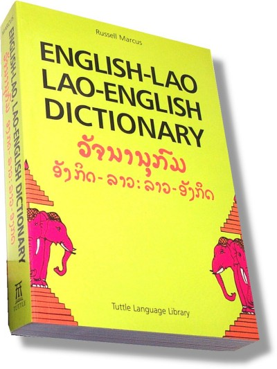 English-Lao/Lao-English Dictionary (Revised Edition) (Paperback)