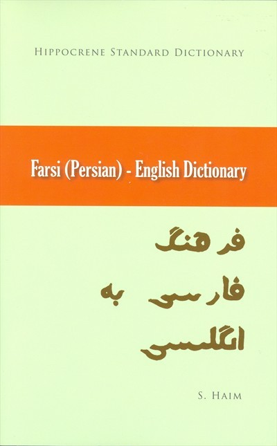 Farsi (Persian) to English Dictionary (Hippocrene Standard Dictionary)