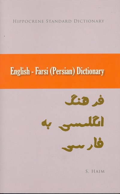 Hippocrene Persian - English->Farsi (Persian) Standard Dictionary