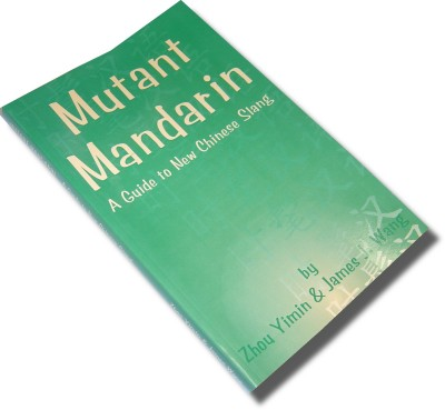 Mutant Mandarin: A Guide to New Chinese Slang (Paperback)