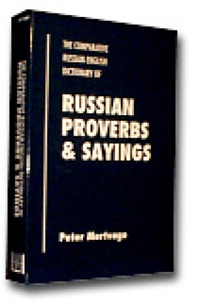 Hippocrene - The Comparative Russian-English Dictionary of Russian Proverbs and Sayings
