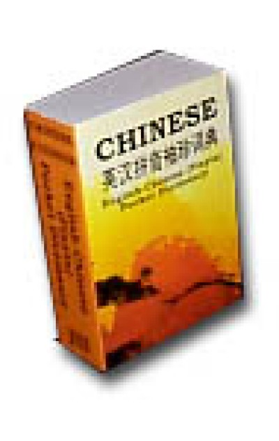 Hippocrene: English-Chinese (Pinyin) Pocket Dictionary