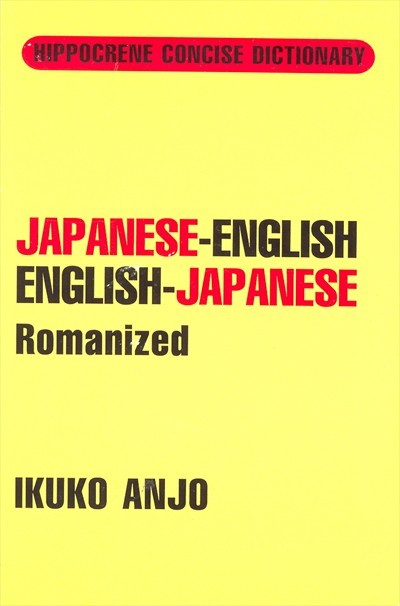 Hippocrene - Japanese-English / English-Japanese Concise Dictionary