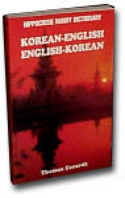 Hippocrene - Korean-English / English-Korean Handy Dictionary