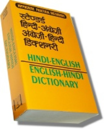 Hindi English English Hindi Dictionary (Hippocrene Practical Dictionaries) (Paperback)