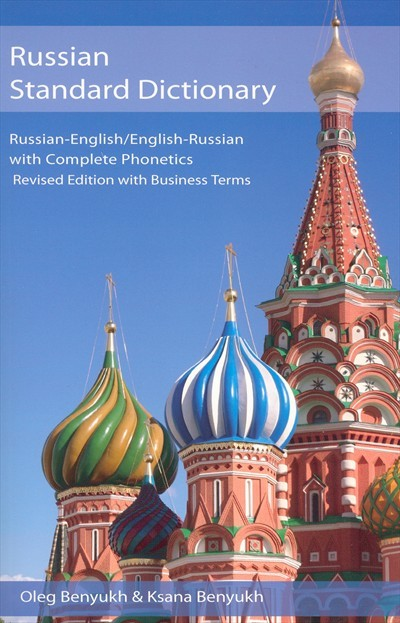 Hippocrene - Russian-English / English-Russian Standard Dictionary