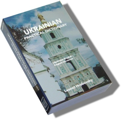 Hippocrene Ukrainian-English / English-Ukrainian Practical Dictionary, revised edition