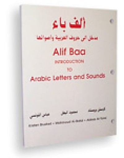 Alif Baa-Introduction to Arabic Letters & Sounds Book w/3 Aud CD's