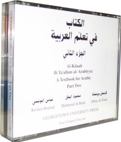 Al-Kitaab for Beginning Arabic - Part Two (2 Audio CD)