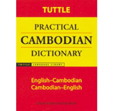 Practical Cambodian Dictionary: English to and from Cambodian (Paperback)