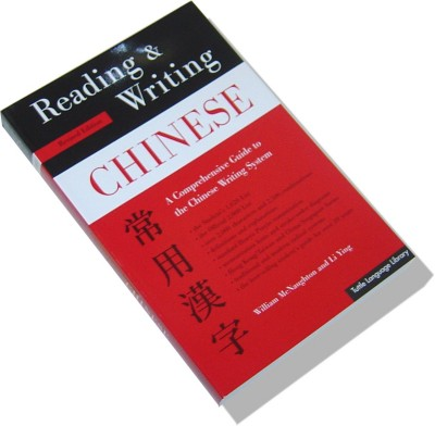 Reading and Writing Chinese: A Comprehensive Guide to the Chinese Writing System (Traditional)