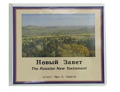 Russian New Testament - Synodal Version (12 Audio Tapes) Bible