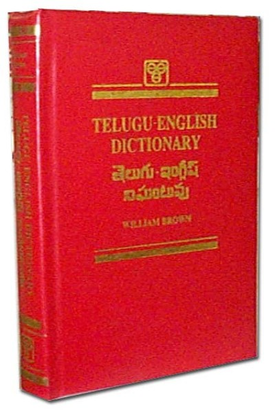 Telugu - English -> Telugu Dictionary by B. Govinda Naidu
