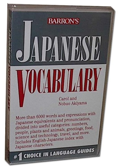 Japanese Vocabulary (Paperback)
