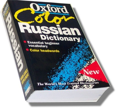 Oxford Color Russian Dictionary: The World's Most Trusted Dictionaries