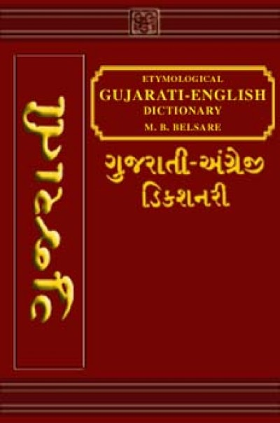 GUJARATI TO ENGLISH DICTIONARY PDF DOWNLOAD