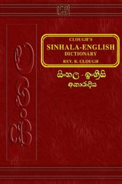 Sinhalese-English Dictionary by Clough B (Hardcover)