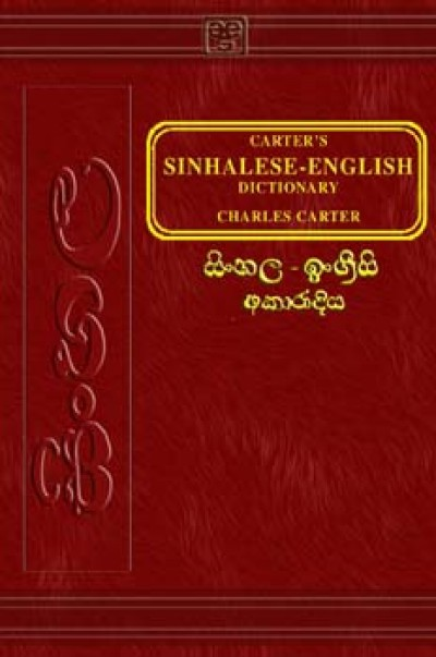 Sinhalese - A Sinhalese-English Dictionary by Carter, Charles