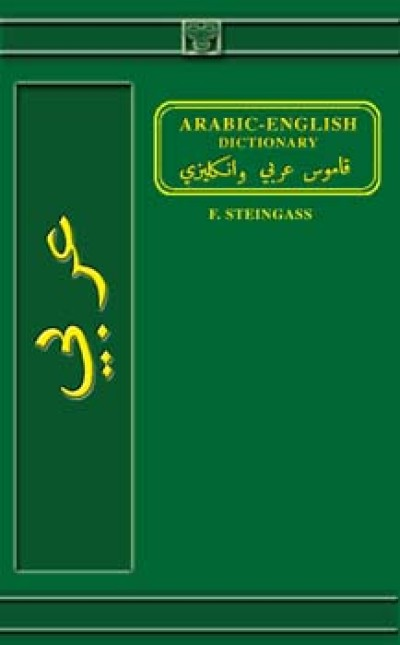 Arabic - Arabic-English Dictionary by Steingass F. (Hardcover)