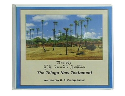 Telugu New Testament, Revised Version (12 Cassettes) Bible