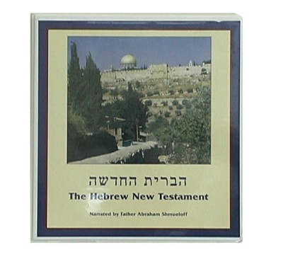 Hebrew New Testament (16 Cassettes) Bible