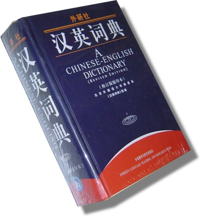 A Chinese-English Dictionary (Revised Edition) Hard-cover