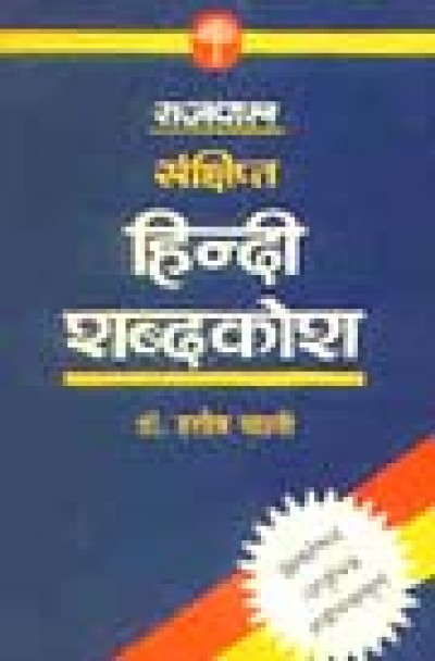 Sankshipta Hindi Shabdakosh (Concise Hindi Dictionary - Hardcover)
