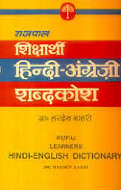 Learners Hindi - English Dictionary (Hardcover)