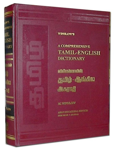 A Comprehensive Tamil -> English Dictionary (Hardcover)