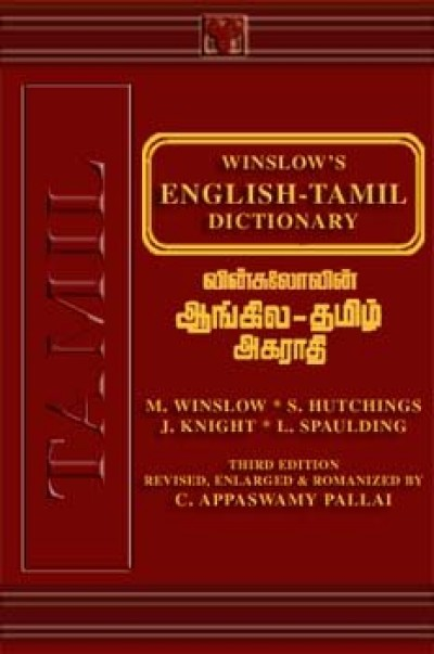 Winslow's English and Tamil Dictionary (Hardcover)