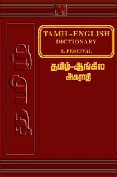 Tamil-English Dictionary by Percival P. (Hardcover)