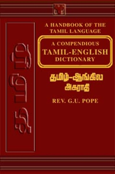 A Compendious Tamil English Dictionary (Hardcover)