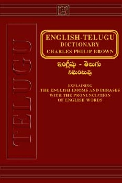 Telugu - English-Telugu Dictionary by C.P.Brown (Hardcover)