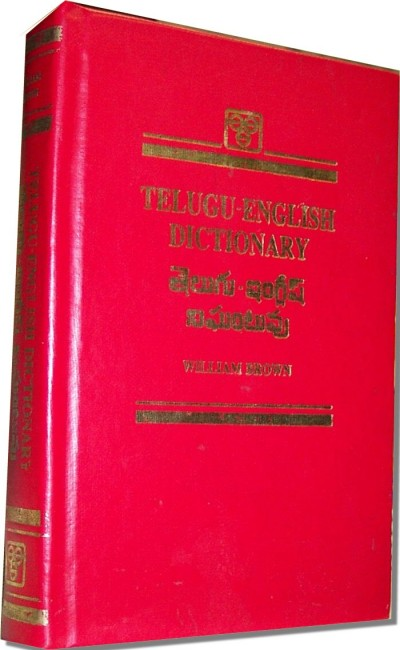Telugu-English Dictionary by Brown-William (Hardcover)