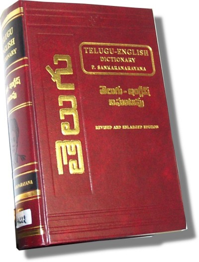 Telugu - Telugu to English Dictionary by Sankaranarayana P (Hardcover)