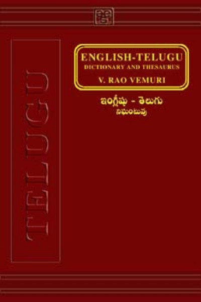 Telugu - English-Telugu Dictionary by Vemuri Rao