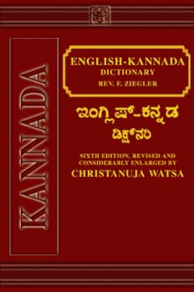 kannada to english dictionary software