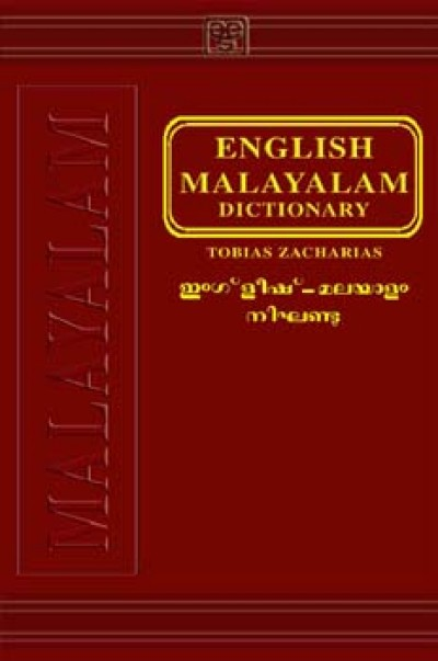 Malayalam: English to Malayalam Dictionary by Zacharias Tobias