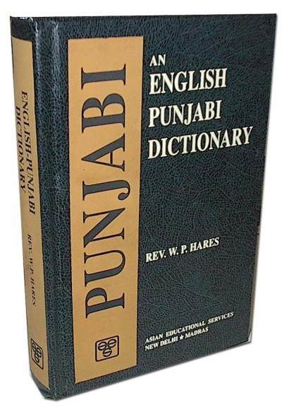 Punjabi - An English-Punjabi Dictionary (Romanised) by Hares W.P