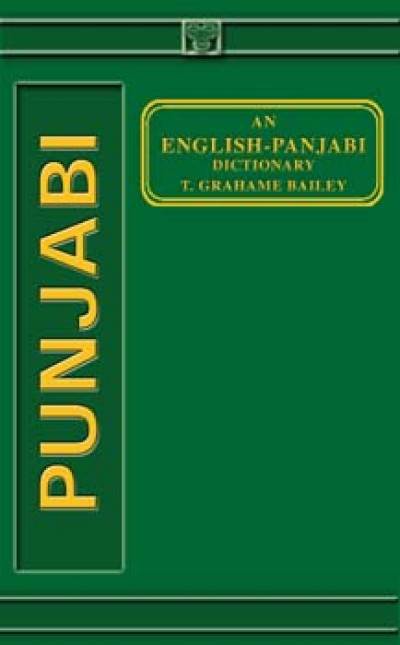 Punjabi - English-Punjabi Dictionary (Romanised) by Bailey T Grahame
