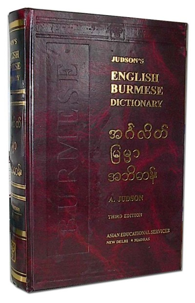 Burmese - English to Burmese Dictionary by Judson A