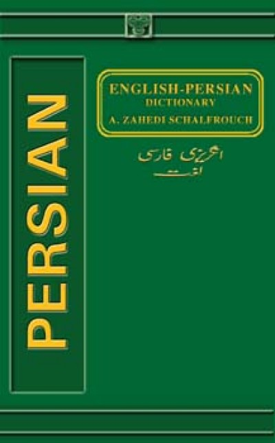 English-Persian Dictionary by Schalfrouch H.Z (Hardcover)