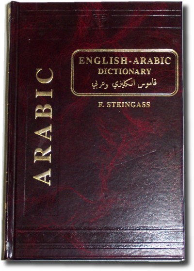 Arabic - English-Arabic Dictionary by Steingass F