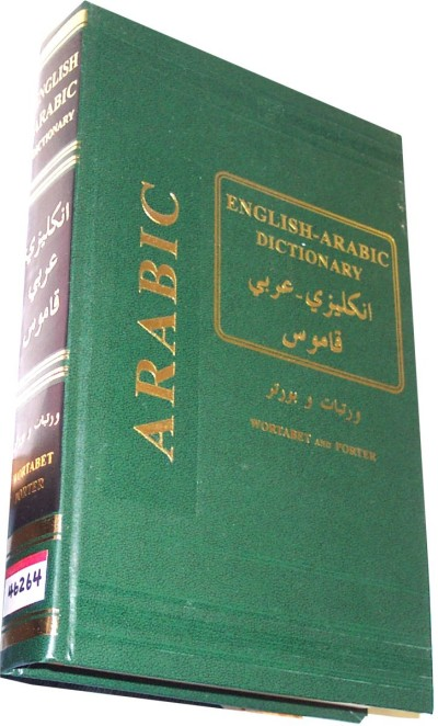 Arabic - English-Arabic Dictionary by Wortabet & Porter