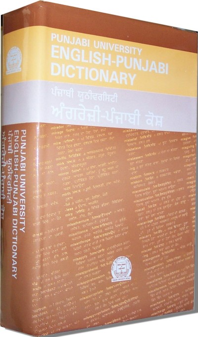 Punjabi - Student's English - Punjabi Dictionary