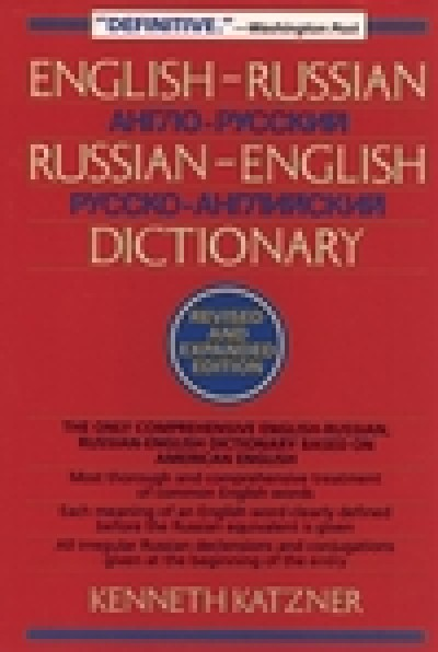Wiley's Russian - English/Russian Dictionary by Kenneth Katzner