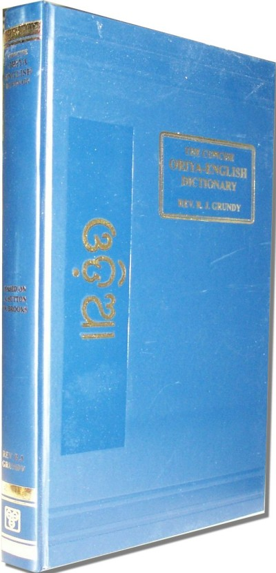 Oriya - Oriya-English Concise Dictionary by Grundy