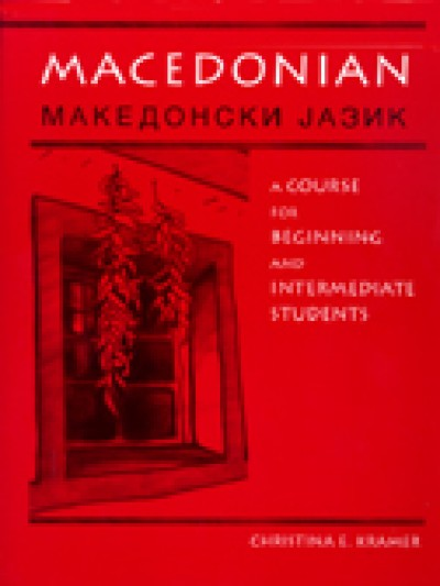 Macedonian - A Course for Beginning and Intermediate Students 2Ed. book
